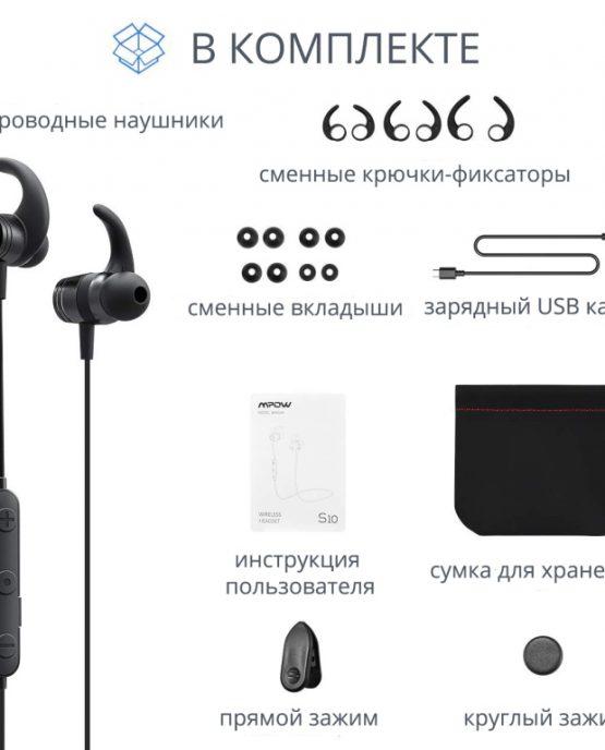 Наушники беспроводные Bluetooth 4.1 CSR Mpow S10
